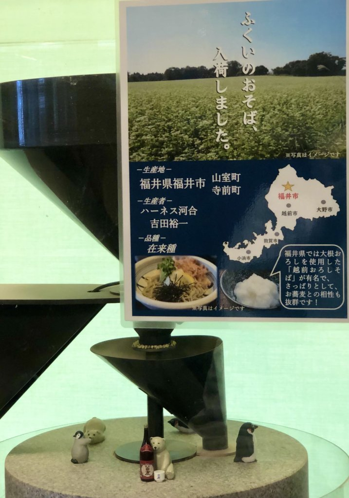 福井県福井市産の蕎麦を入荷しました