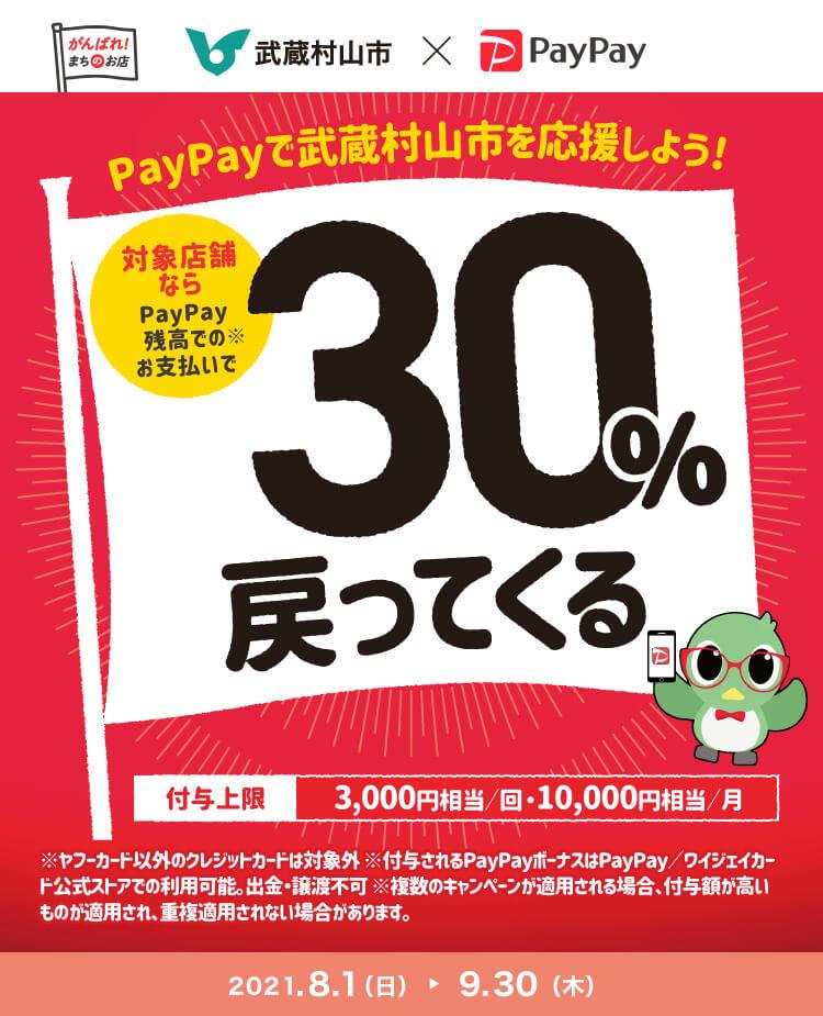 PayPay 残高払いで 30%戻ってきます!